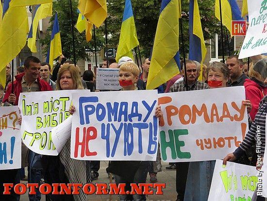 В Кировограде снова митинг против переименования города