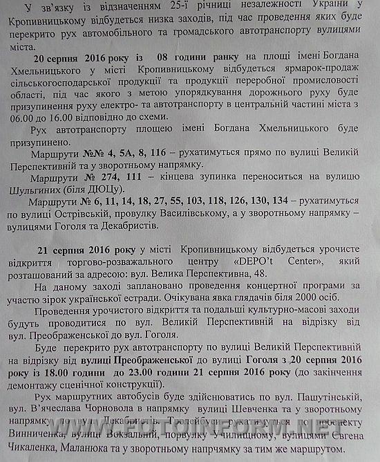 Маршрути руху громадського транспорту в Кропивницькому будуть змінені (перелік)