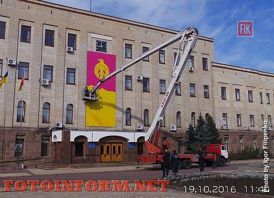 Сьогодні, 19 жовтня, на центральній площі міста було розгорнуто великий прапор Кіровоградщини, на якому зображена символіка області – золотий степовий орел