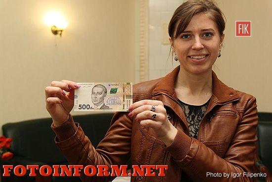 У Кіровограді журналістам презентували оновлену банкноту номіналом 500 гривень