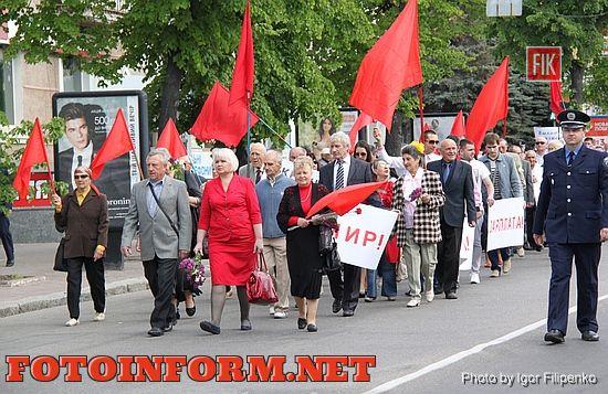 Кировоградцы вышли на демонстрацию