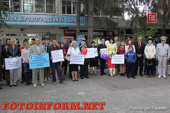 Кировоград: работники образования вышли на митинг