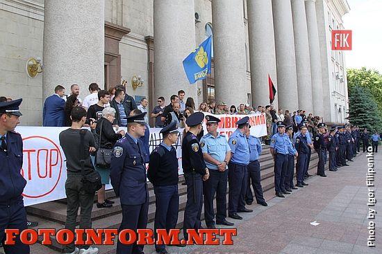 В Кировограде состоялся пикет (ФОТО)
