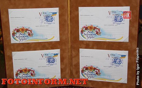 Сьогодні, 23 серпня, до святкових заходів у Кропивницькому долучилася Українське державне підприємство поштового зв'язку «Укрпошта». З нагоди відзначення 25-ої річниці незалежності України на Головпоштамті обласного центру відбулася урочиста подія – погашення маркованого художнього конверту з присвяченого визначній у житті кожного українця даті.