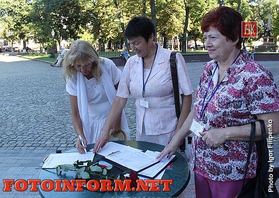 В Кропивницком собирают подписи за мир и прекращение войны