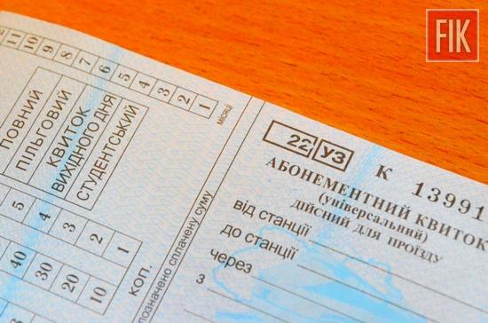 У регіональній філії «Одеська залізниця» ПАТ «Укрзалізниця» у 2016 році збільшився попит на абонементні квитки.