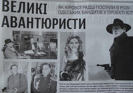 Недавно в Кропивницком прошли съемки двух серий фильма, в котором сыграли роли жители нашего города