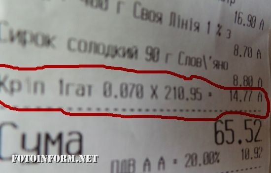 кріп перевалив у ціні вже за 200 грн та коштує 210 грн