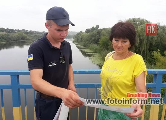 На Кіровоградщині провели рейд біля водойм