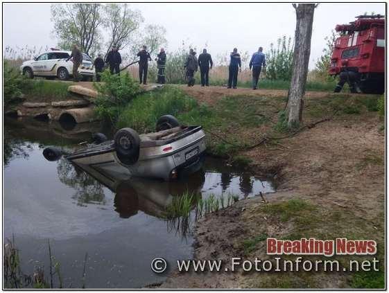 Кіровоградщина, легковий автомобіль з'їхав з мосту у річку, перекинувся (ФОТО)
