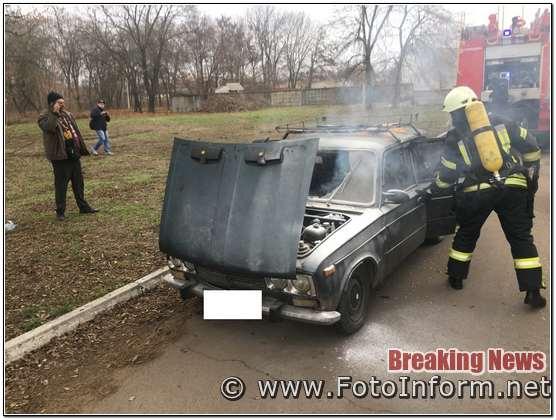 У Кропивницькому горіла автівка