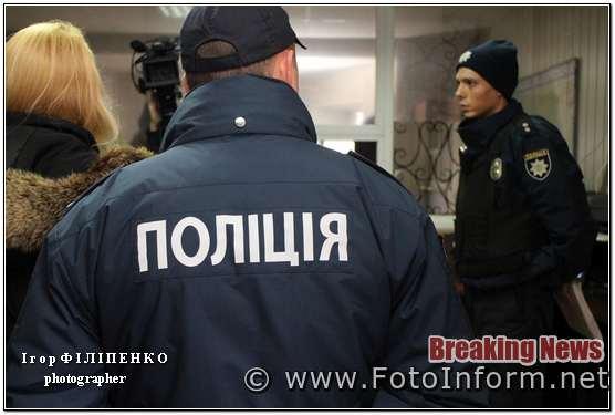 фото игоря филипенко, У Кропивницькому розпочав працювати новий підрозділ поліції (фоторепортаж)