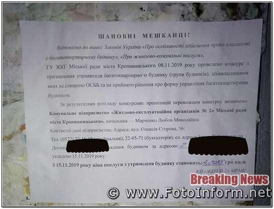У Кропивницькому знову подорожчали комунальні послуги