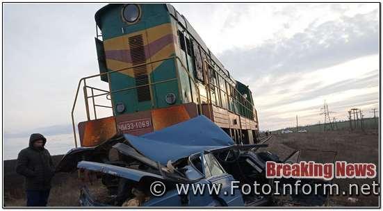 2 грудня о 13:33 надійшло повідомлення про те, що на залізничному переїзді у м. Новомиргород сталась ДТП за участі маневрового потяга та легкового автомобіля ВАЗ-2101.