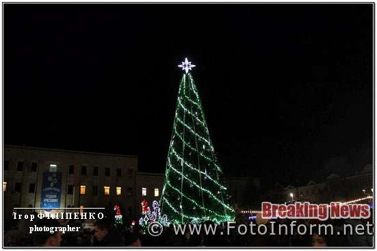 фото игоря филипенко, У Кропивницькому розпочалися новорічні гуляння (фоторепортаж)