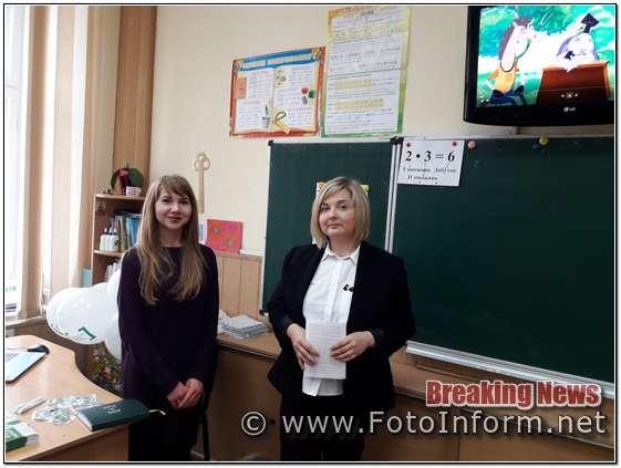 У Кропивницькому, для школярів, провели правопросвітницький урок,