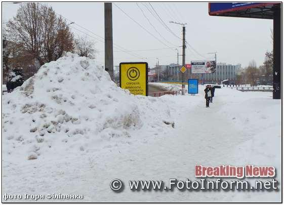 Великі купи снігу, в центрі Кропивницького, фото Ігоря Філіпенка