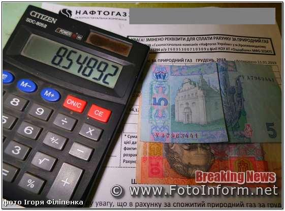 У три рази дорожче, жителі Кропивницького отримали платіжки за газ