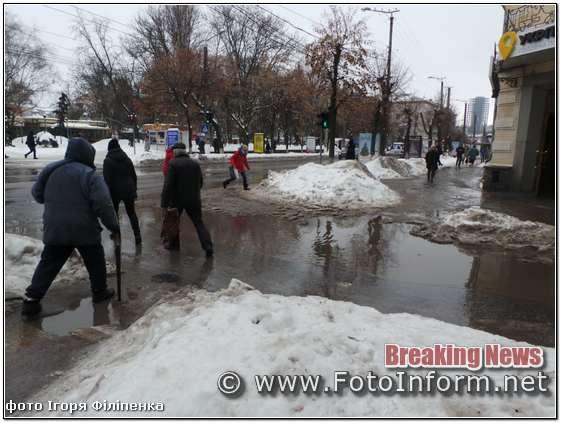«Острів порятунку», з'явився в центрі, Кропивницького, ФОТО.
