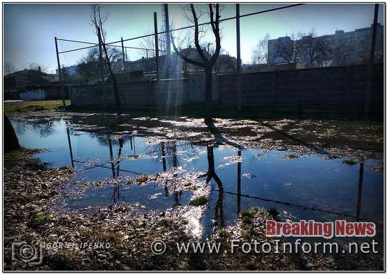 Фото дня, калюжі, центр, Кропивницький новини, фото филипенко, новини, фото