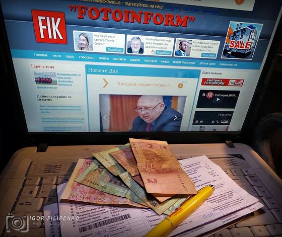 електроенергія, кропивницький новини сьогодні, платіжка, постачальник, гроші