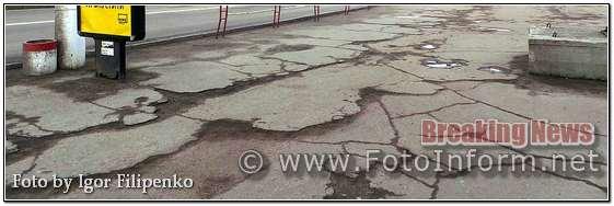 Кропивницький, тротуари, потребують ремонту,
