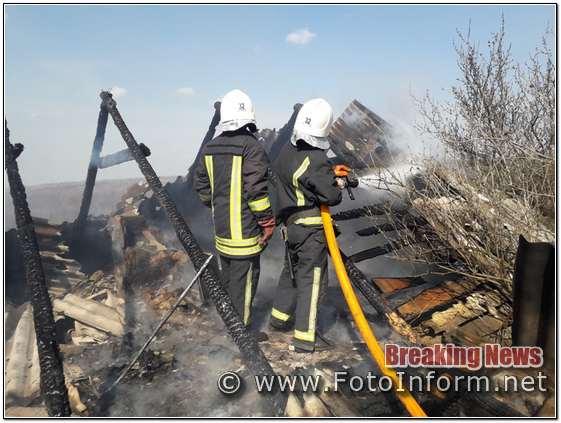 На Кіровоградщині ліквідували 4 пожежі у житловому секторі