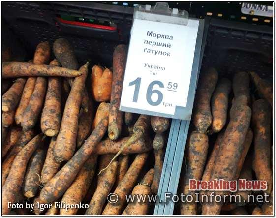 Кропивницький, овочі продовжують дорожчати, фото филипенко, атб