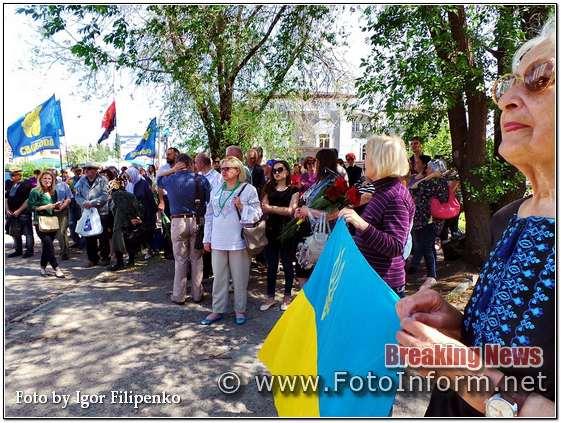 Кропивницький, мітинг, до Дня вшанування пам'яті жертв політичних репресій (ВІДЕО)