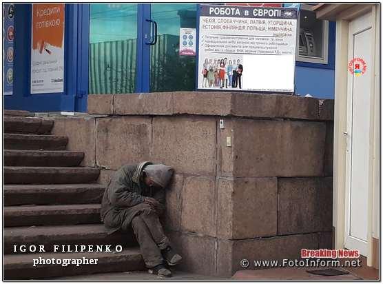 Що думають, кропивничани про боротьбу, з бідністю, фото филипенко