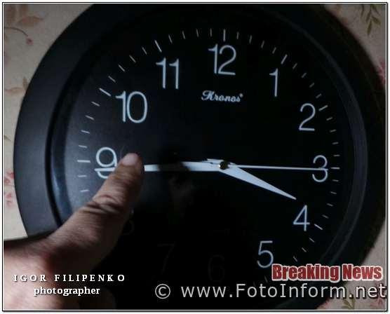 Кропивничани, не забудьте завтра перевести свій годинник
