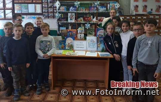 До Всесвітнього дня Сніговика, який святкуємо 18 січня, бібліотека-філія №1 запросила юних читачів на сніжне свято – «З днем народження, Сніговику!».