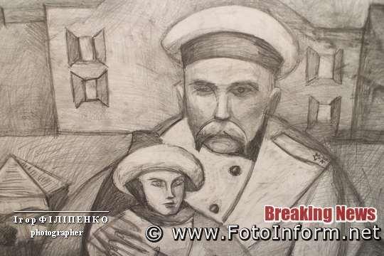 Кропивницький: Тарас Шевченко у дитячих малюнках