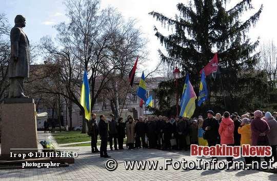 У Кропивницькому біля пам'ятника Шевченку відбувся мітинг, фото игоря филипенко