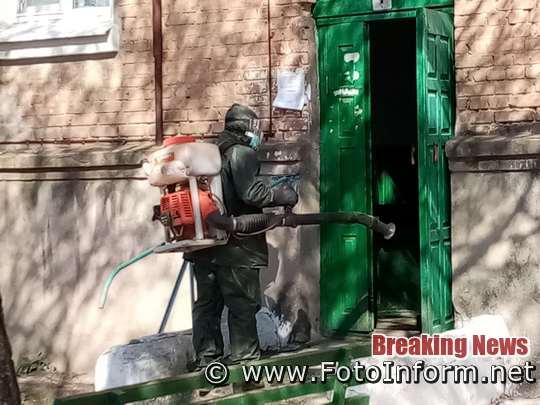 3 квітня, за зверненнями, що надійшли від місцевих органів влади Кіровоградської області, рятувальники провели дезінфекційні заходи у потенційно небезпечних з точки зору можливості розповсюдження інфекції місцях.