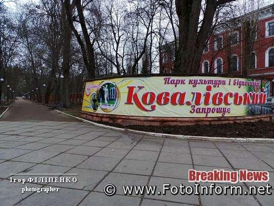 Порожні вулиці у Кропивницькому, ФОТО игоря филипенко, Ковалевский парк