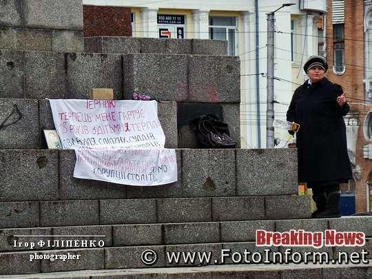 У Кропивницькому на центральній площі відбувся пікет