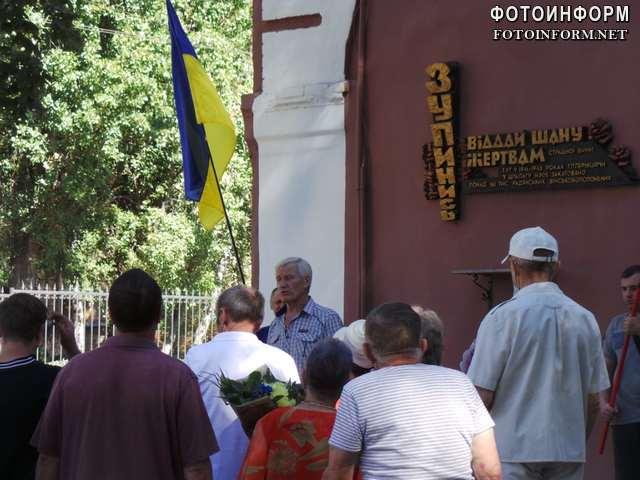 У Кропивницькому вшанували пам'ять жертв фашизму