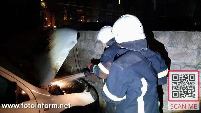 Кропивницький, в центрі міста загорілася іномарка, пожар, пожежа