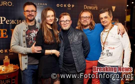 На днях відбулася зіркова вечірка у Києві з нагоди виходу у широкий прокат фільму «Джентльмени».