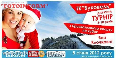 «Кубок олімпійської чемпіонки Яни Клочкової»