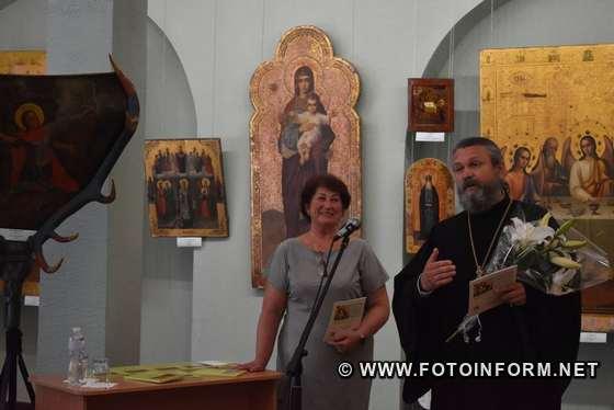 У Кропивницькому презентували духовно-пізнавальне видання «Ідучи дорогою» (ФОТО)