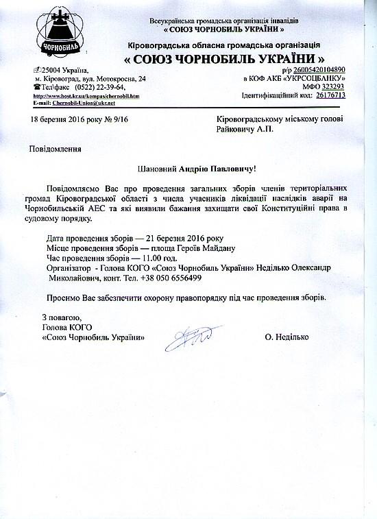протест Неделько, Чернобыльцы Кировограда