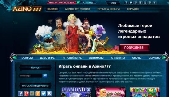 В Азино777 - играть онлайн очень просто
