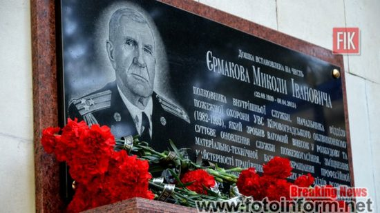 У Кропивницькому вшанували пам'ять Миколи Єрмакова
