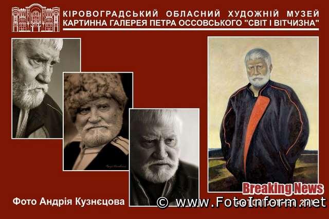 Петро Павлович Оссовський - народний художник СРСР
