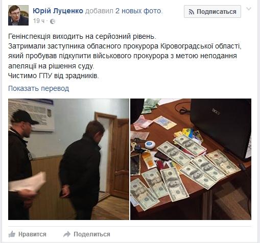 Про це повідомив на своїй сторінці генеральний прокурор України Юрій Луценко.