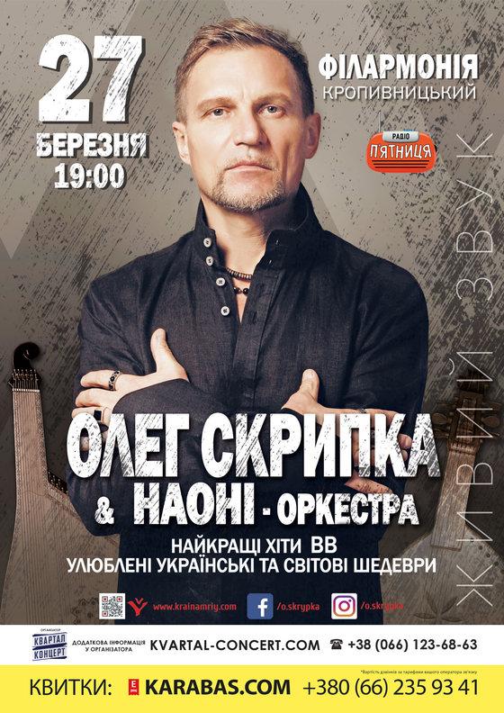 Концерт Олега Скрипки за участю оркестру «НАОНІ»