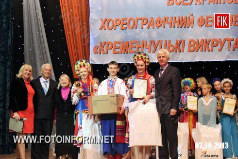 Кіровоград: «Росинка» отримала Гран-прі (ФОТО)