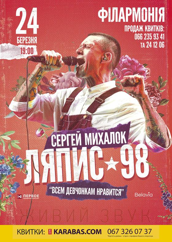 Концерт Сергія Міхалка та гурту «ЛЯПІС 98»